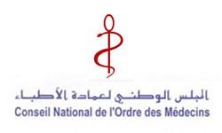 ordre-national-des-medecins-de-Tunisie